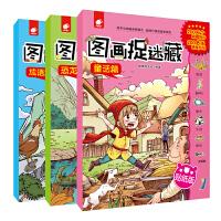 图画捉迷藏(贴纸版 套装全3册)