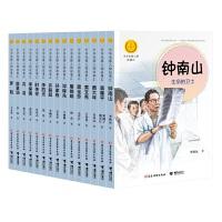 中华先锋人物故事汇(第二辑15册)