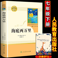 海底两万里 人民教育出版社 初中版名著阅读七年级下册名著初中人教版配套阅读书