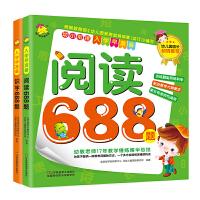 入学早准备: 阅读688题+识字688题(2本)