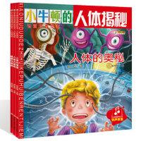小牛顿人体揭秘智慧科普绘本健康与疾病3册 探秘身体器官结构生理知识图解小学生课外书6-12岁儿童科普书揭秘我们的身体人
