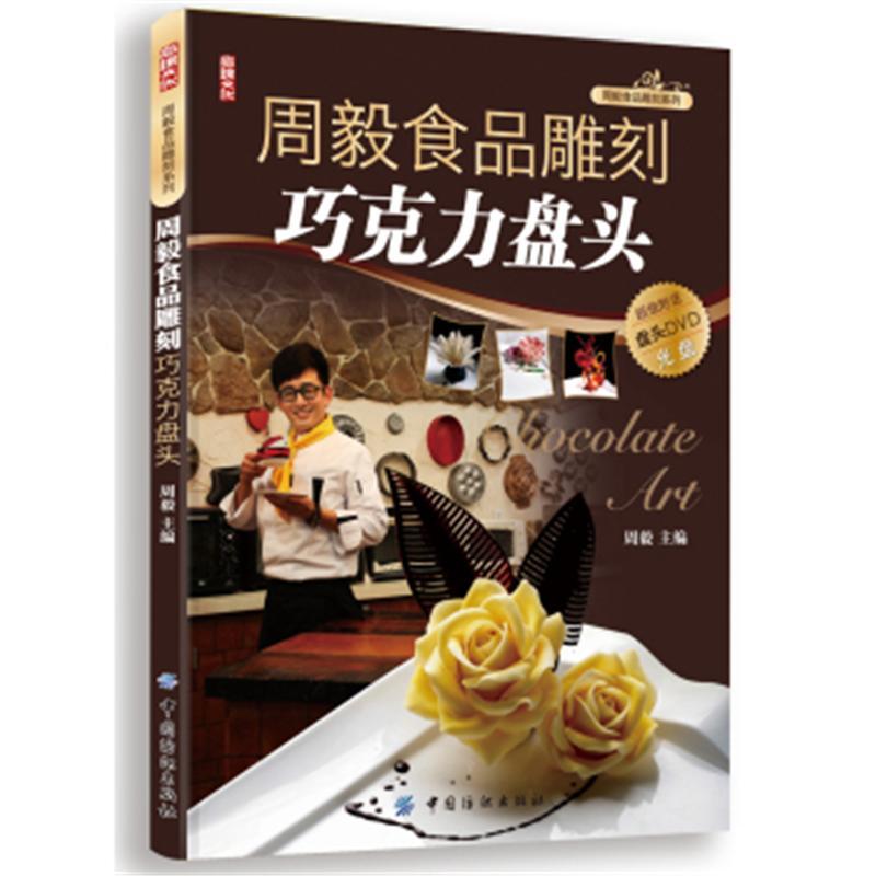 《周毅食品雕刻巧克力盘头-(附光盘)》 【简介_书评