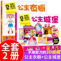 有趣的情景立体手工大全2册 公主城堡+衣橱 3-6岁儿童益智游戏玩具书 幼儿3D纸模diy粘贴制作 女孩趣味小拼图动脑