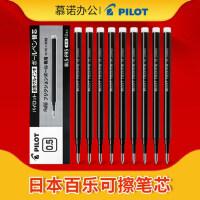 日本poilt百乐可擦笔笔芯frixion黑色蓝色红色子弹头0.5mm按动中性笔芯进口3-5年级学生用水笔替芯
