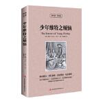 【二手旧书9成新】读名著学英语-少年维特之烦恼 :(德) 歌德(Goethe, J.W.V.)著,张荣超