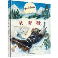 圣诞靴 杰瑞平克尼绘;王柏华 周天 外语教学与研究出版社 9787513594639