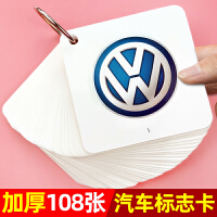 汽车标志卡片大全儿童玩具车标卡片认识名车品牌车标标识挂图早教