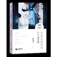 企业心理咨询・EAP案例集(心理咨询师培训教材・心理案例集系列丛书)