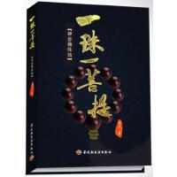 一珠一菩提:禅意佛珠饰,金灵,中国轻工业出版社,9787501990597