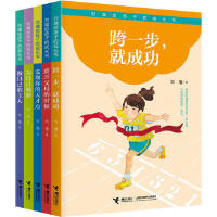 刘墉给孩子的成长书(第二辑,共5册)