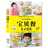 好吃易做宝贝餐3288 婴儿辅食书籍0-1-3-6岁 儿童营养食谱书 宝宝食谱书辅食添加书籍0-3岁婴幼儿辅食制作大全