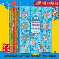 乐乐趣 MAMOKO妈妈看!(套装共3册) [3-6岁] 正版包邮