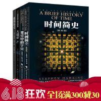 霍金书籍全套 霍金三部曲hawking时间简史/我的简史/大设计/