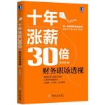 十年涨薪30倍:财务职场透视 9787111546160 李燕翔 机械工业出版社