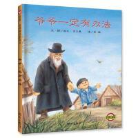 爷爷一定有办法小学生一年级儿童宝宝漫画书绘本课外读物0-3-6-7-
