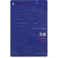 【全新正版】美感―当代西方学术经典译丛 [美]乔治.桑塔耶纳 9787010119557 人民出版社