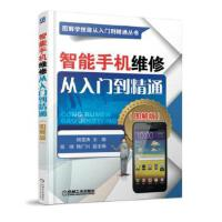 智能手机维修从入门到精通(图解版) 韩雪涛 9787111572268 机械工业出版社