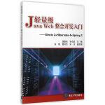 轻量级Java Web整合开发入门――Struts2+Hibernate4+Spring3 段鹏松,李占波 97873