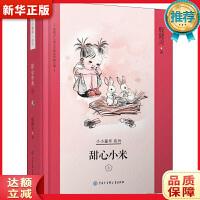 殷健灵儿童文学精装典藏文集--甜心小米 上 殷健灵 中国大百科全书出版社 9787520204071
