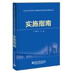 《企业文件材料归档范围和档案保管期限规定》实施指南 李和平 电子工业出版社 9787121205392