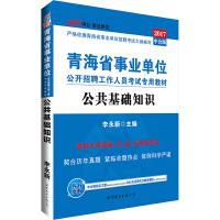 中公2017青海省事业单位公开招聘工作人员考试专用教材公共基础知识