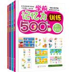 学前记忆力培养游戏书(套装4册)