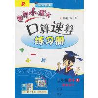 2019年秋季 黄冈小状元・口算速算 三年级数学(上)R人教版