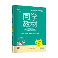 曲一线 同学教材分层讲练 高中地理 必修2 湘教版 2020版 五三