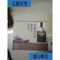 【二手旧书9成新】大益普洱茶品鉴技巧 /吴远之主编 大益茶道院编