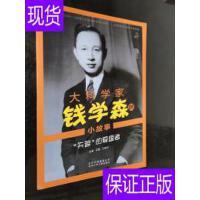 """[二手旧书9成新]大科学家钱学森的小故事 """"失踪""""的爱国者 /石磊"""