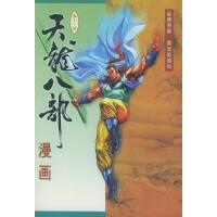 天龙八部漫画(第十一册)