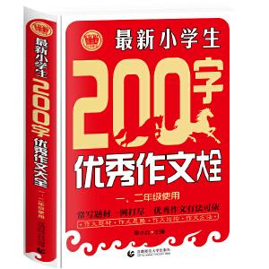 最新小学生200字优秀作文大全(一、二年级使用)