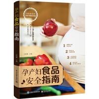 正版现货DZ9787121351419 孕产妇食品安全指南 王桂真 怀孕书籍孕产妇食谱营养三餐孕期适合孕妇吃的食物怀孕