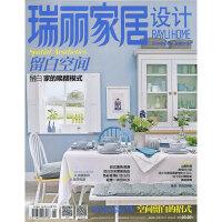 满68包邮 瑞丽家居设计2018年8期 期刊杂志