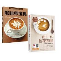 爱上一杯拉花咖啡 都基成 9787553736624 +咖啡书籍 咖啡师宝典 咖啡书籍大全教程 制作咖啡入门教程 咖啡