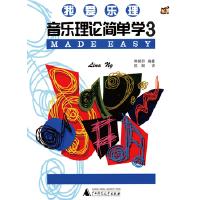 正版促销 我爱乐理 音乐理论简单学3 三 琳娜昂 广西师范大学出版社