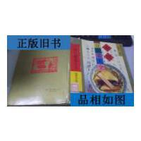 【二手旧书9成新】中国豆腐菜大全1-42 /张德生 福建科学技术出版