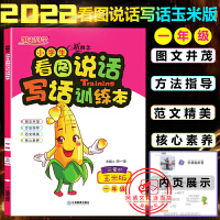 新概念小学生看图说话写话训练本一年级玉米版上下册通用2020版