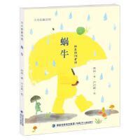 小太阳童诗馆 蜗牛 林良的78首诗 7-10岁中国儿童文学童诗台湾知