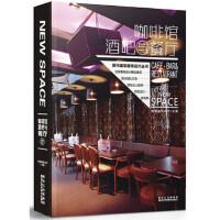 【新书店正版】咖啡馆酒吧与餐厅韩国建筑世界黑龙江科学技术出版社9787538875027
