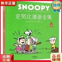 史努比系列:史努比漫画全集:1961~1962(全二册)(中英双语对照 ,超大开本精装典藏) [美] 查尔斯舒尔茨