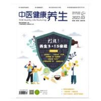 【2021年3月总75期】中医健康养生杂志2021年3月总第75期 被短视频带火的健康热点 中医健康养生期刊 现货