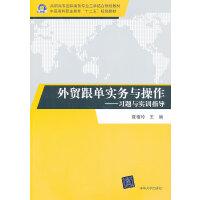 外贸跟单实务与操作――习题与实训指导(高职高专国际商务专业工学结合规划教材)