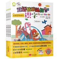 双语情境认知图画书(4册套装)