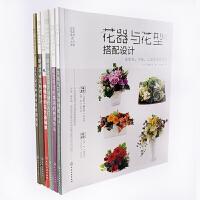 日本花艺名师的人气学堂(第二辑)(套装6册)