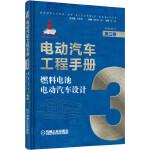 电动汽车工程手册 第三卷 燃料电池电动汽车设计