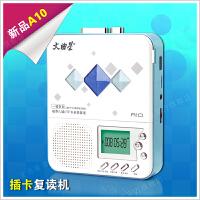 文曲星A10 MP3复读机 录音机 磁带机 支持转录 可插u盘 内存卡 插卡复读机 转录 复读 跟读 对比 录音等一系