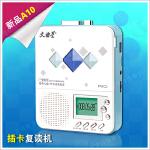 文曲星A10 MP3复读机 录音机 磁带机 支持转录 可插u盘 内存卡 插卡复读机 转录 复读 跟读 对比 录音等一系列功能全部齐全,做工精细 造型美观