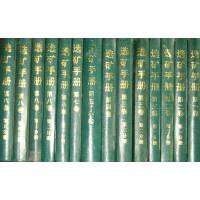 选矿手册(精装1―8卷共14册) 全套现货