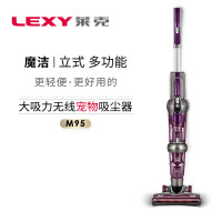 LEXY/莱克吸尘器家用M95魔洁立式多功能大吸力无线吸尘器VC-SPD503-5